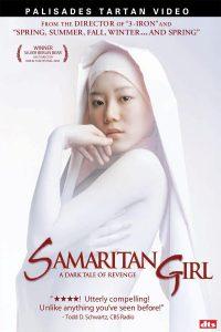 Самаритянка