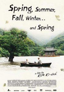 Весна, Літо, Осінь, Зима... І знову Весна