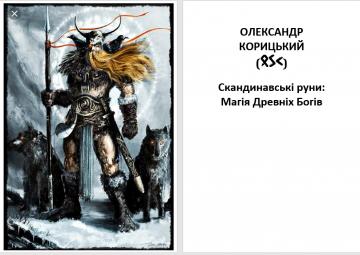 Скандинавські руни: Магія Древніх Богів
